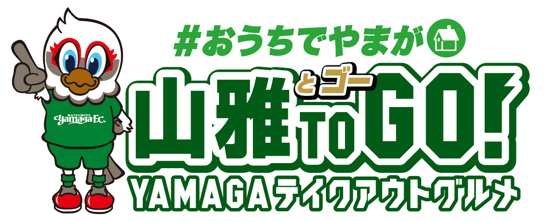 山雅 To Go!(山雅とゴー)テイクアウトグルメサイト